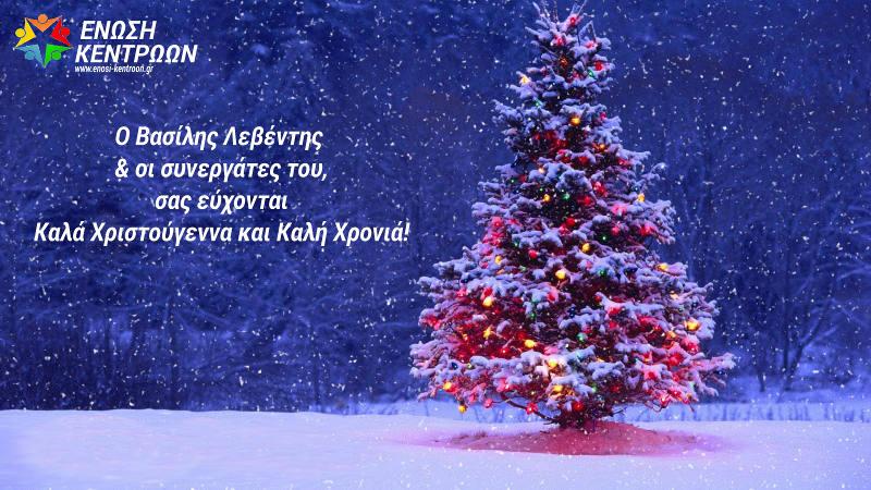 """""""'Ενωση Κεντρώων"""" Χριστουγεννιάτικες Ευχές"""
