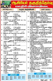 Tntet paper 1 model question paper with answer