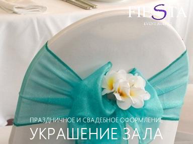 Праздничное агентство «FIESTA» в Волгограде и Волжском: Украшение зала на свадьбу в Волгограде и Волжском