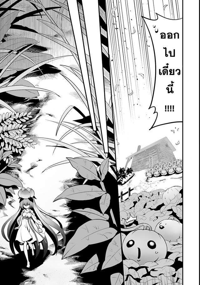 Isekai desu ga Mamono Saibai shiteimasu - หน้า 10