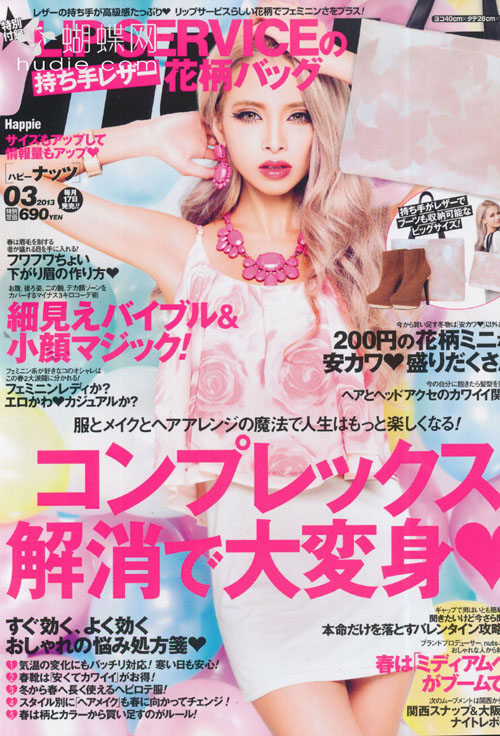 Happie nuts (ハピーナッツ) March 2013 gyaru magazine scans