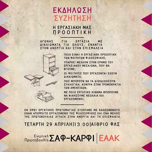 Εκδήλωση - Συζήτηση Ενωτικής Πρωτοβουλίας ΣΑΦ - ΚΑΡΦΙ ΕΑΑΚ
