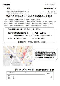 8/29(水)お疲れ様会&歓迎会