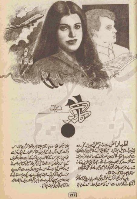 Kargar by Nasim Amna - Kargar by Nasim Amna