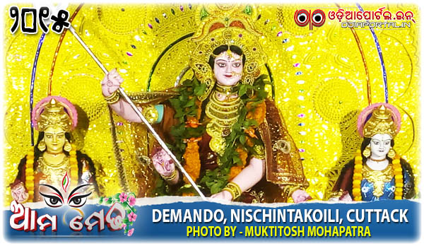Ama Medha: 67th Durga Puja Photos From Demando, Nischintakoili, Cuttack (Photo By Muktitosh Mohapatra)