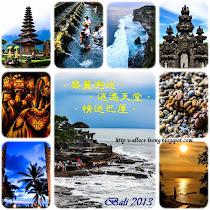 2013 巴厘5天4夜自由行行程