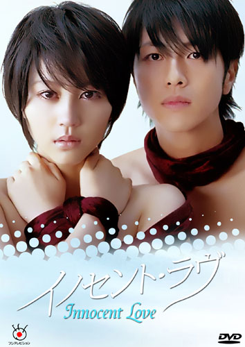 Innocent Love / Masum A�k / 2008 / Japonya / Mp4 / T�rk�e Altyaz�l�