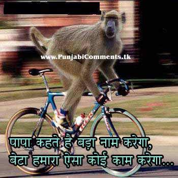 FUNNY HINDI COMMENT FOR FACEBOOK QOUTES