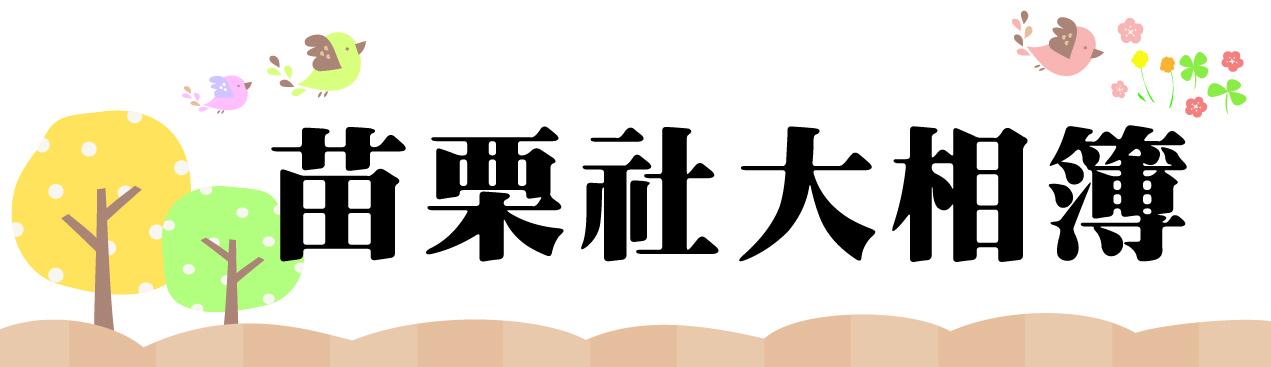 苗栗社大相簿