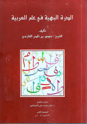الدرة البهية في علم العربية - منصور بن ناصر الفارسي pdf