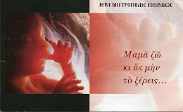 Η Ιερά Μητρόπολη Πειραιώς για τις εκτρώσεις