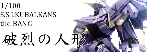 http://tokyomm.blogspot.jp/2015/01/1100-ssikubalkans-bang.html