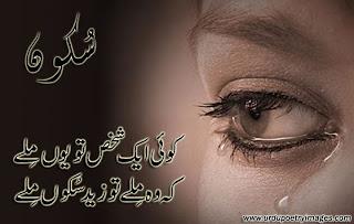 urdu sad images