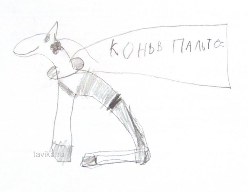 конь в пальто рисунок