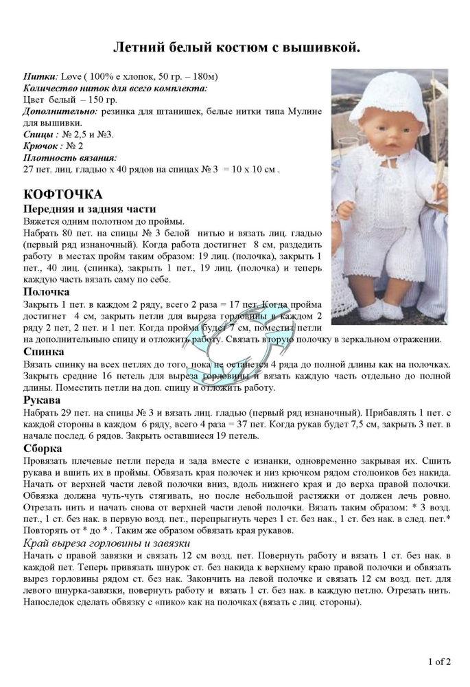 Вязание для кукол спицами с описанием беби бон 79