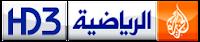 الجزيرة الرياضية مباشر JSC_HD3.png