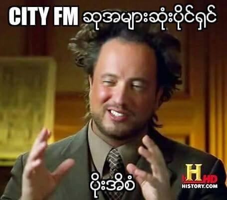 Myanmar Memes - Trolling Myanmar Singers Part (1)