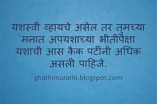 lai-bhari-marathi-suvichar-6