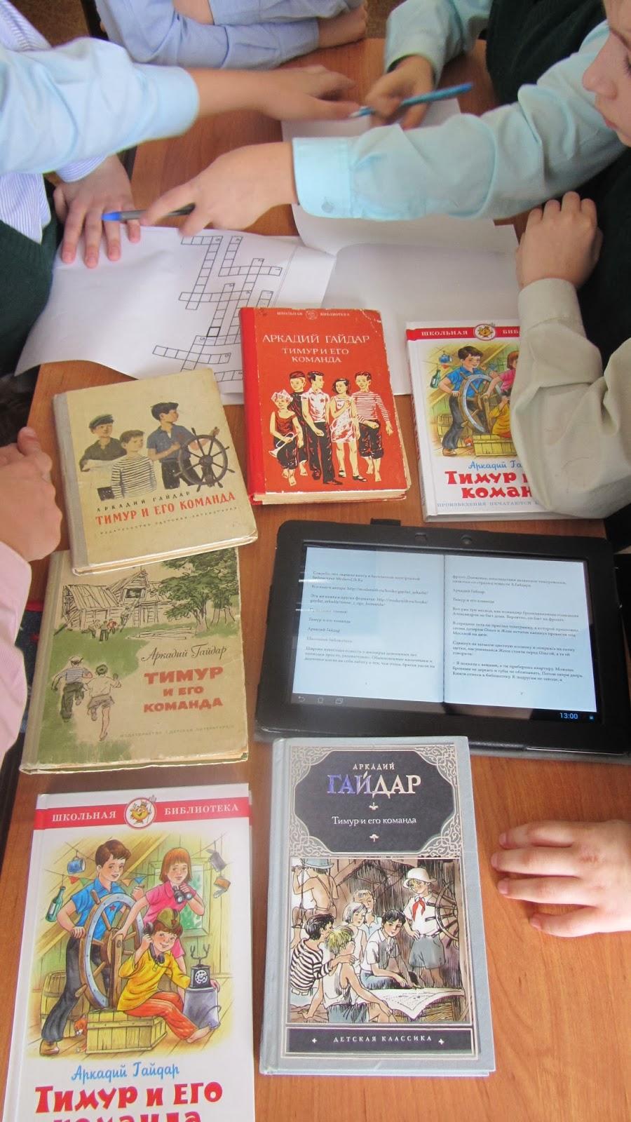 Тимур и его команда читать 26 фотография