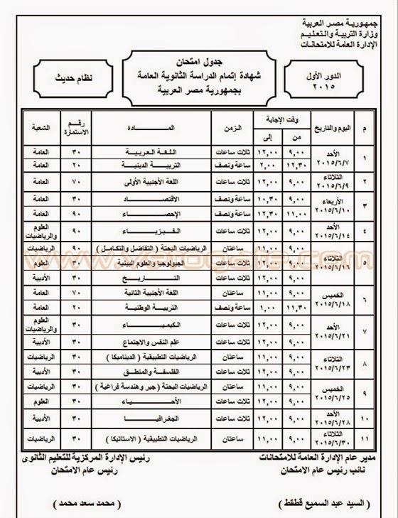 جدول امتحانات الثانوية العامة 2015 صور جدول امتحان الثانوية العامة النظام الحديث يونيو015