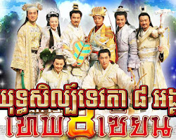 [ Movies ] Yulthasel Tevada Tang 8 Ang - Chinese Drama In Khmer Dubbed - Khmer Movies, chinese movies, Series Movies