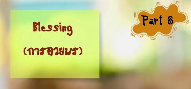 Blessing (การอวยพร)