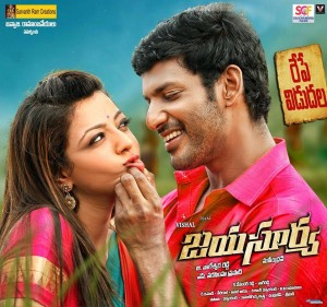 Announcement: Watch Jayasuriya (2015) DVDScr Telugu Full Movie Watch Online Free Download