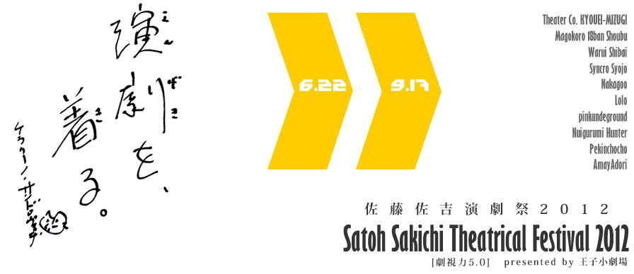 佐藤佐吉演劇祭2012 特設ブログ