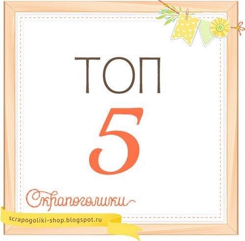 UNA DE LAS TOP 5 EN SKAPOGOLIKI