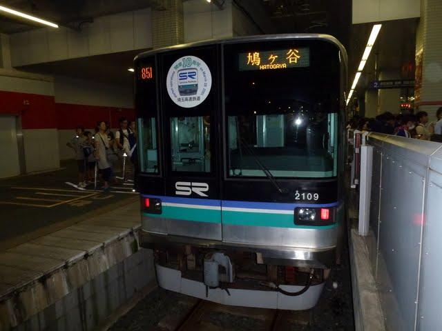 東京メトロ南北線 鳩ケ谷行き2 埼玉高速鉄道2000系