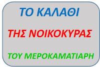 http://autopat-kalathi.blogspot.gr/