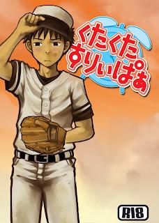 Ebitendon, Kurukuru Sleeper, yaoi, shota, student, baseball,