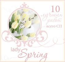 """ТОП 10 СП """"Lady Spring"""""""