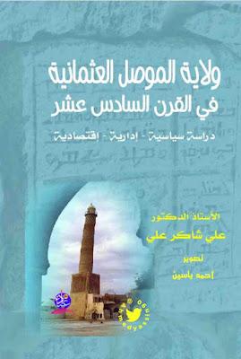 حمل كتاب ولاية الموصل العثمانية في القرن السادس عشر - علي شاكر علي