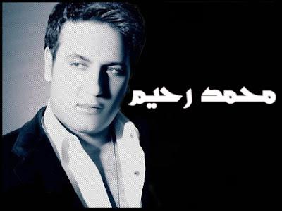 اغنية محمد رحيم - والله ولك شوقة 2012 Mp3