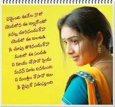 Deep Love Poems in Telugu With Images Prema Kavithalu Love sms ...