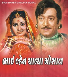 Bhai Ben Chalya Mosal (1985) - Gujarati Movie