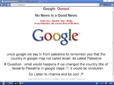 إختراق موقع چوچل فلسطين