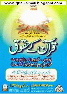 Quran Ke Haqooq by Maulana Ashraf Ali Thanvi