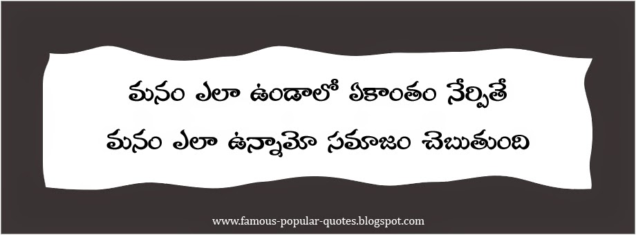 Telugu Quotes on Life for Facebook