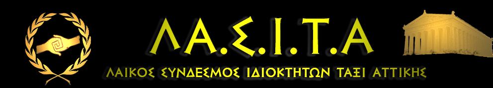 ΛΑ.Σ.Ι.ΤΑ ΛΑΪΚΟΣ ΣΥΝΔΕΣΜΟΣ ΙΔΙΟΚΤΗΤΩΝ ΤΑΞΙ ΑΤΤΙΚΗΣ