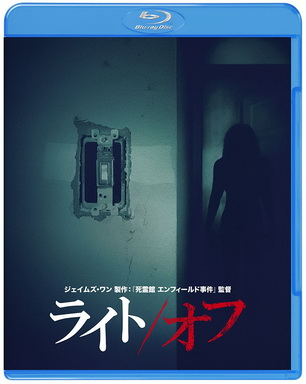 [MOVIES] ライト/オフ / Lights Out (2016)