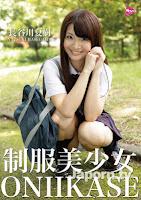 LL-012 制服美少女 ONIIKASE : 長谷川夏樹