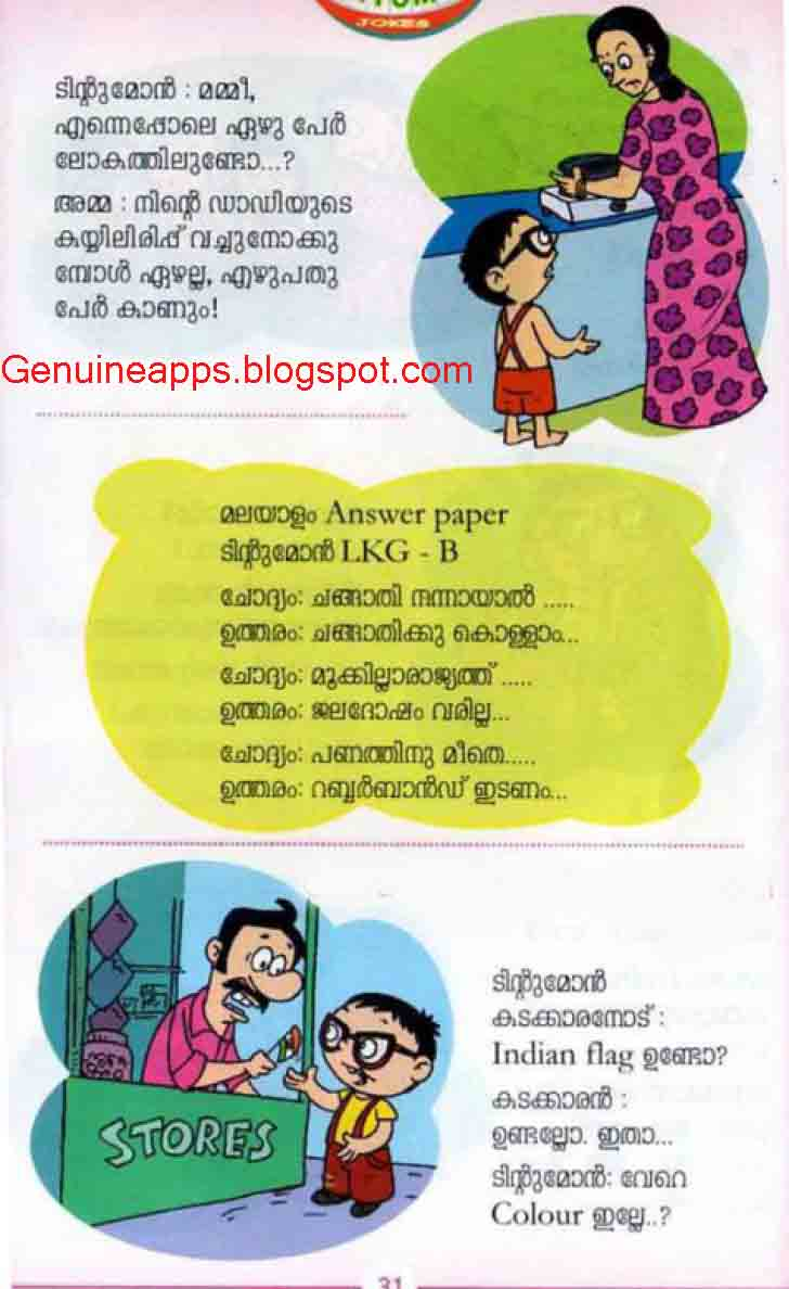 Malayalam jokes in malayalam father son jokes and family jokes malayalam comedy scraps altavistaventures Gallery