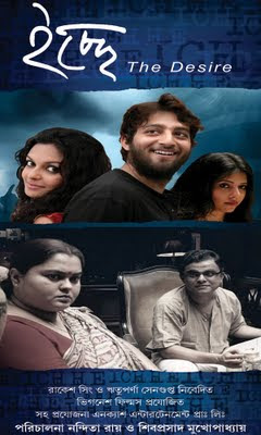 Icche (2011) - Bratya Basu, Sohini Sengupta, Samadarshi Dutta, Bidita Bag, Ruplekha Mitra
