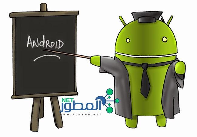 أفضل المصادر المجانية لتعلم برمجة تطبيقات الأندرويد