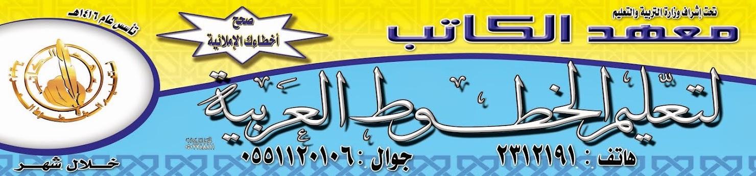 معهد الكاتب لتعليم الخطوط العربية
