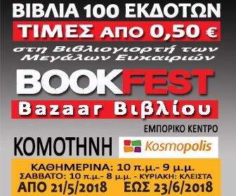 Bazzar Βιβλίου - Bookefest στην Κομοτηνή από τις 21/05/2018 έως 23/06/2018