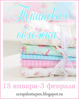 http://scrapdostupen.blogspot.ru/2016/01/blog-post_15.html