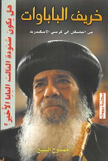 خريف الباباوات من الفاتيكان إلى كرسي الإسكندرية - ممدوح الشيخ